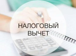 Налоговый вычет для себя