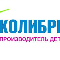 Колибри Kids,производитель детской одежды,Красноярск
