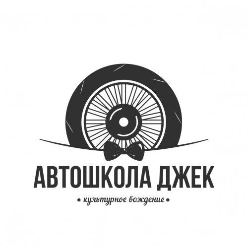 Автошкола Джек Магнитогорск,,Магнитогорск