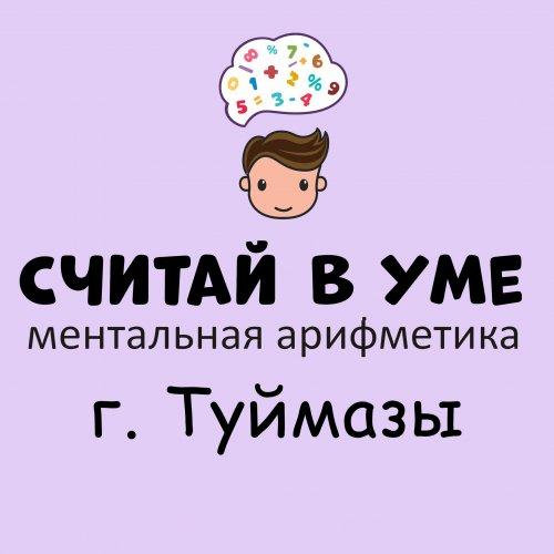 Считай в уме, центр ментальной арифметики,Центры раннего развития детей,Туймазы