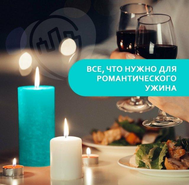 Всё, что нужно для романтического ужина.