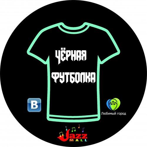 Чёрная футболка,Магазин футболок с принтами,Магнитогорск