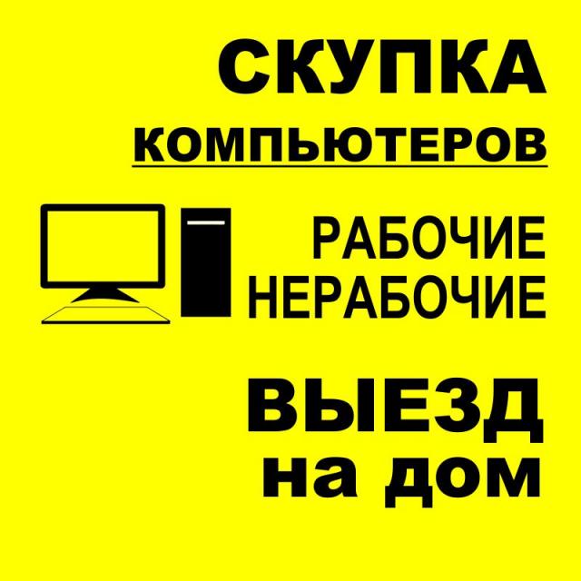 Скупка нерабочих ноутбуков и пк в Прохладном