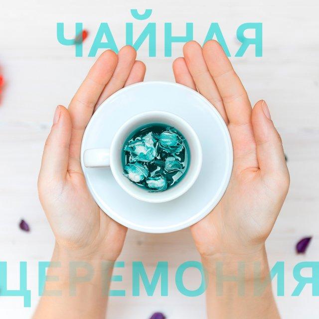 Чайная церемония дома