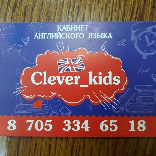 Clever kids,Кабинет английского языка,Жезказган