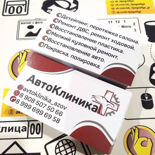 Автоклиника,Покраска и ремонт авто,Азов