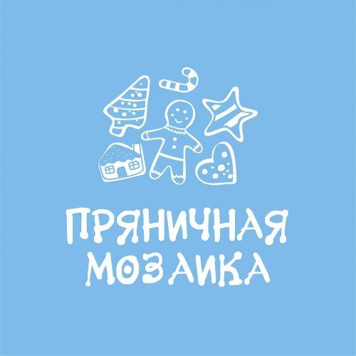 Торты на заказ Пряничная мозаика,ТОРТЫ, ЗЕФИР, КАПКЕЙКИ,  ВКУСНЫЕ  БУКЕТЫ,  ДЕСЕРТЫ на заказ.,Красноярск