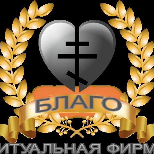 Благо,ритуальная служба,Иркутск