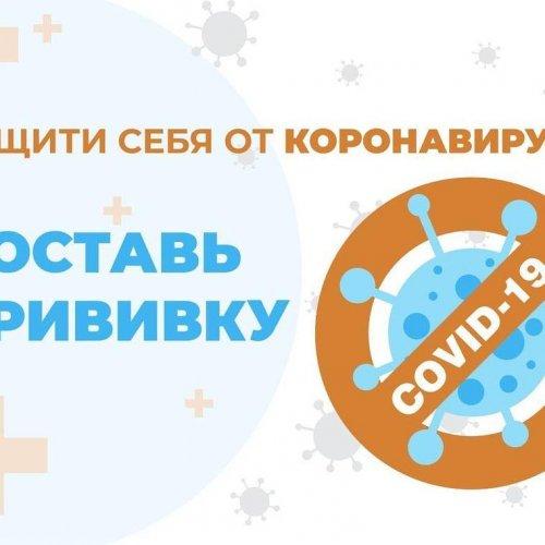 бесплатная вакцинация от COVID-19