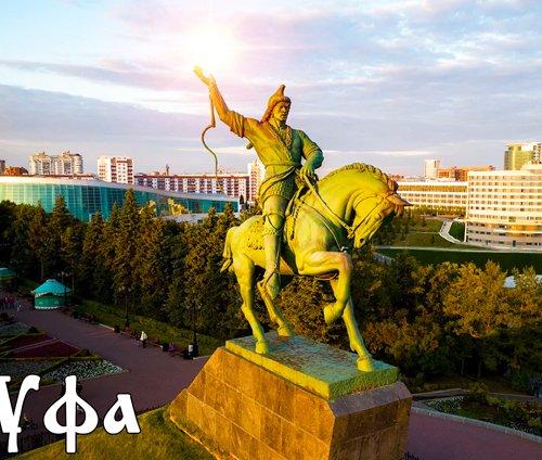 Уфа - столица Башкирии.