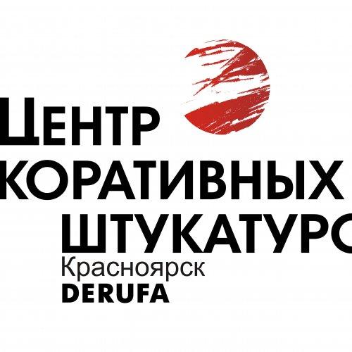 Центр декоративных штукатурок и интерьерных красок  DERUFA,Продажа,Красноярск