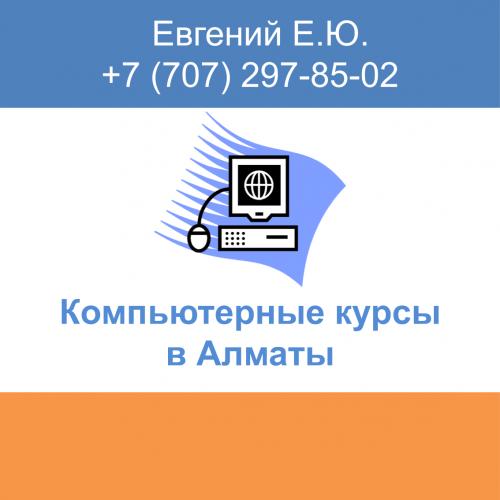 IT-Сэнсэй | Компьютерные курсы и услуги,Компьютерные курсы и услуги,Алматы