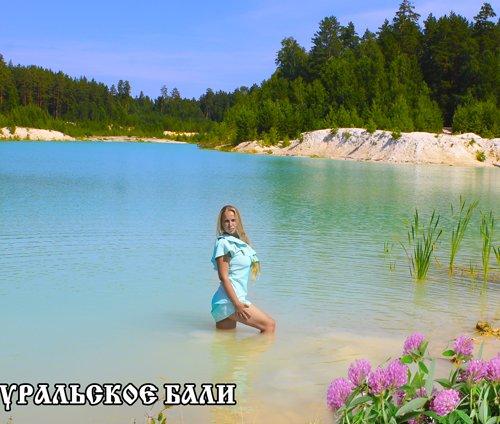 Уральское Бали