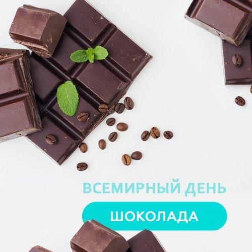 День в шоколаде от Любимый город