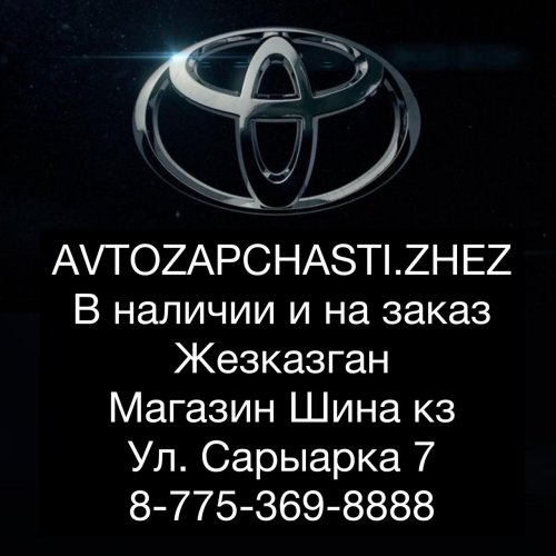 логотип компании Автозапчасти