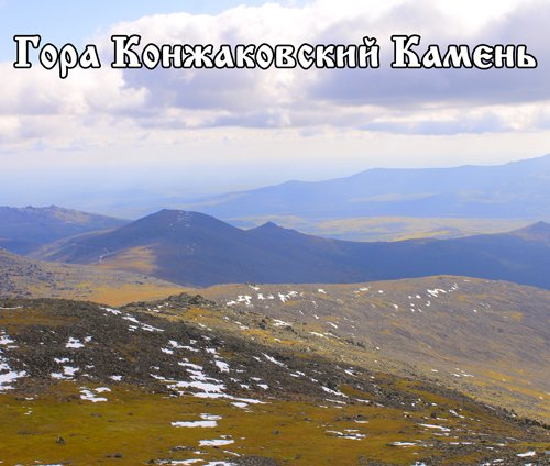 01.08;12.09 -  Гора Конжаковский Камень