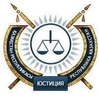 Центр судебных экспертиз министерства юстиции РК Институт судебных экспертиз, филиал по Карагандинской области,Правоохранительные органы,Караганда