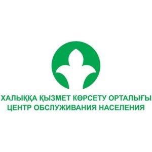Центр обслуживания населения, филиал по Карагандинской области,Социальные учреждения,Караганда