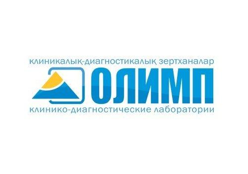 КДЛ ОЛИМП, сеть клинико-диагностических лабораторий,Медицинские услуги,Караганда