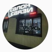 Салон связи и мелкой бытовой техники,Одежда / Аксессуары, Средства связи,Караганда