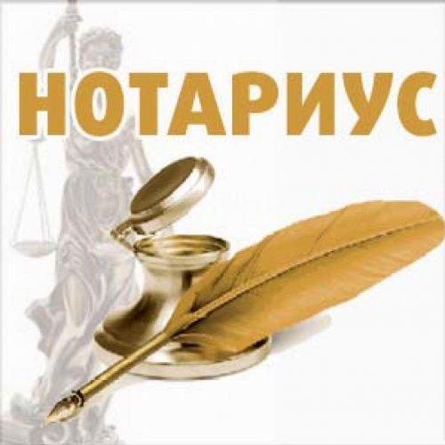 Нотариус Болдырева С.В.,Юридические услуги,Караганда