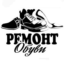 """логотип компании """"Мастерская по ремонту обуви"""""""