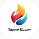 "логотип компании ""Энерго Пласт"""