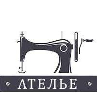 Ателье,Ателье,Караганда