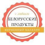 логотип компании Белорусские продукты