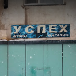"логотип компании ""Успех"""