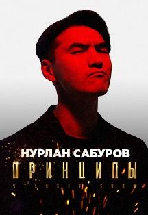 StandUp Нурлан Сабуров