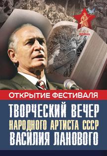 Творческий вечер Нар. арт.СССР В.С.Ланового