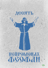 Нейромонах Феофан