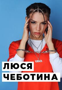 Люся Чеботина