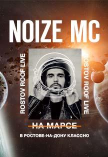 Noize МС. Концерт на крыше