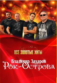 Владимир Захаров и группа Рок-Острова