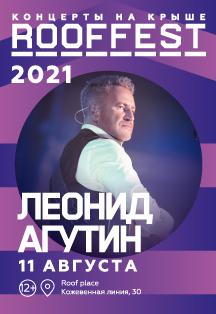 Леонид Агутин | Концерт на крыше | ROOF FEST