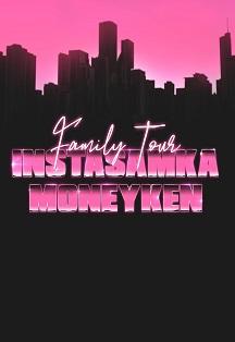 INSTASAMKA x MONEYKEN | 25.02 | ИЖЕВСК