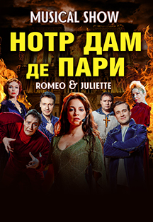Мюзикл шоу