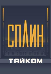 Сплин - Воронеж