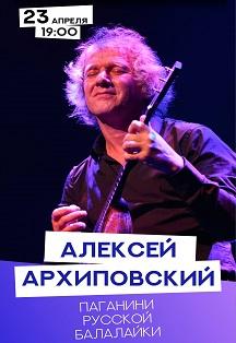 Концерт Алексея Архиповского Лучшее