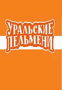 Уральские Пельмени «Нежная королева»