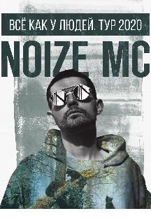 Noize MC. Все как у Людей