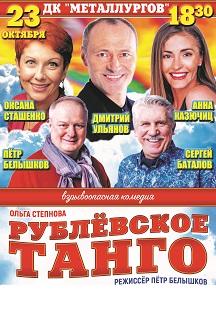Рублевское танго