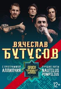 Вячеслав Бутусов и группа «Орден Славы»