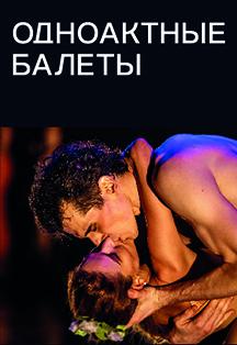 Вечер одноактных балетов «Дафнис и Хлоя», «Метель», «Инициация»
