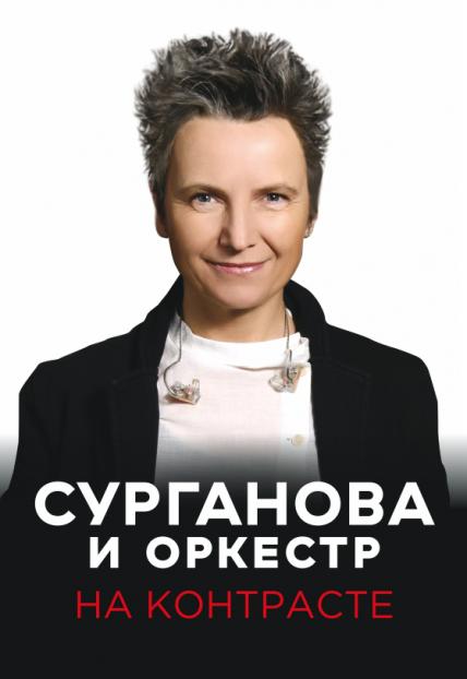 Сурганова и Оркестр с программой «На контрасте»