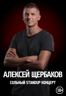 Алексей Щербаков. Новое и лучшее