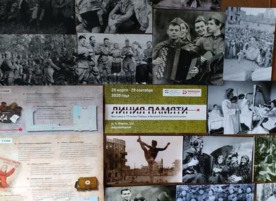Выставка «Линия памяти»