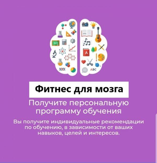Фитнес для мозга!